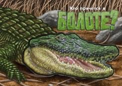 Кто прячется в болоте? Крокодил