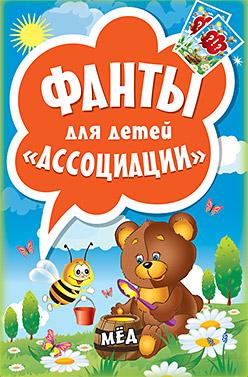 Фанты для детей Ассоциации