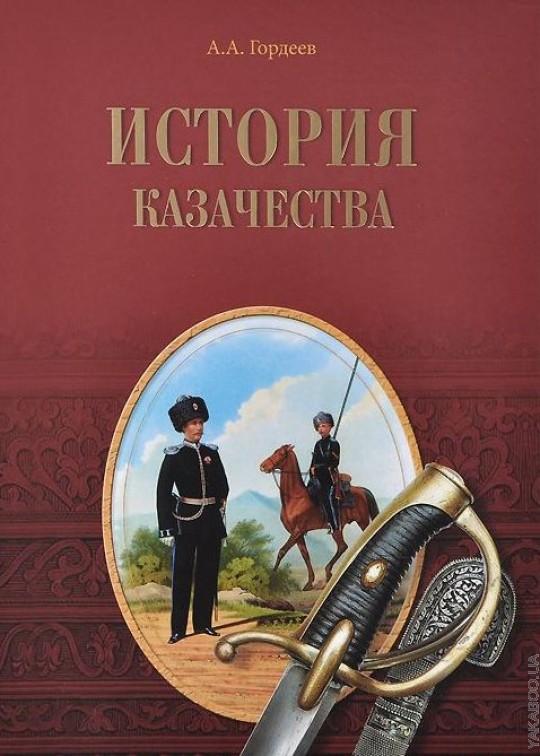 История казачества (12+)