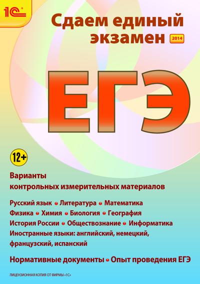 CDpc Сдаем Единый экзамен 2014