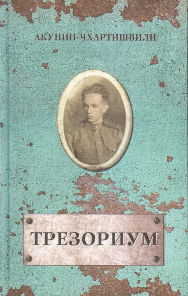 ЗХ.Акунин.СА.Трезориум