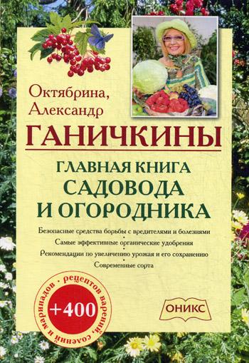 Главная книга садовода и огородника. Ганичкина О.,Ганичкин А.