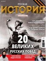 История от  Русской семерки . Журнал №03/2016
