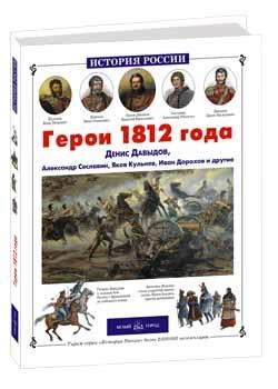 Герои 1812 года: Денис Давыдов, Александр Сеславин, Яков Кульнев, Иван Дорохов и другие