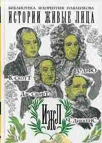 Истории живые лица. В. Скотт, Д. Дефо, Дж. Свифт, Ч. Диккенс.