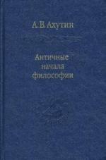 Ахутин А.В. Античные начала философии.