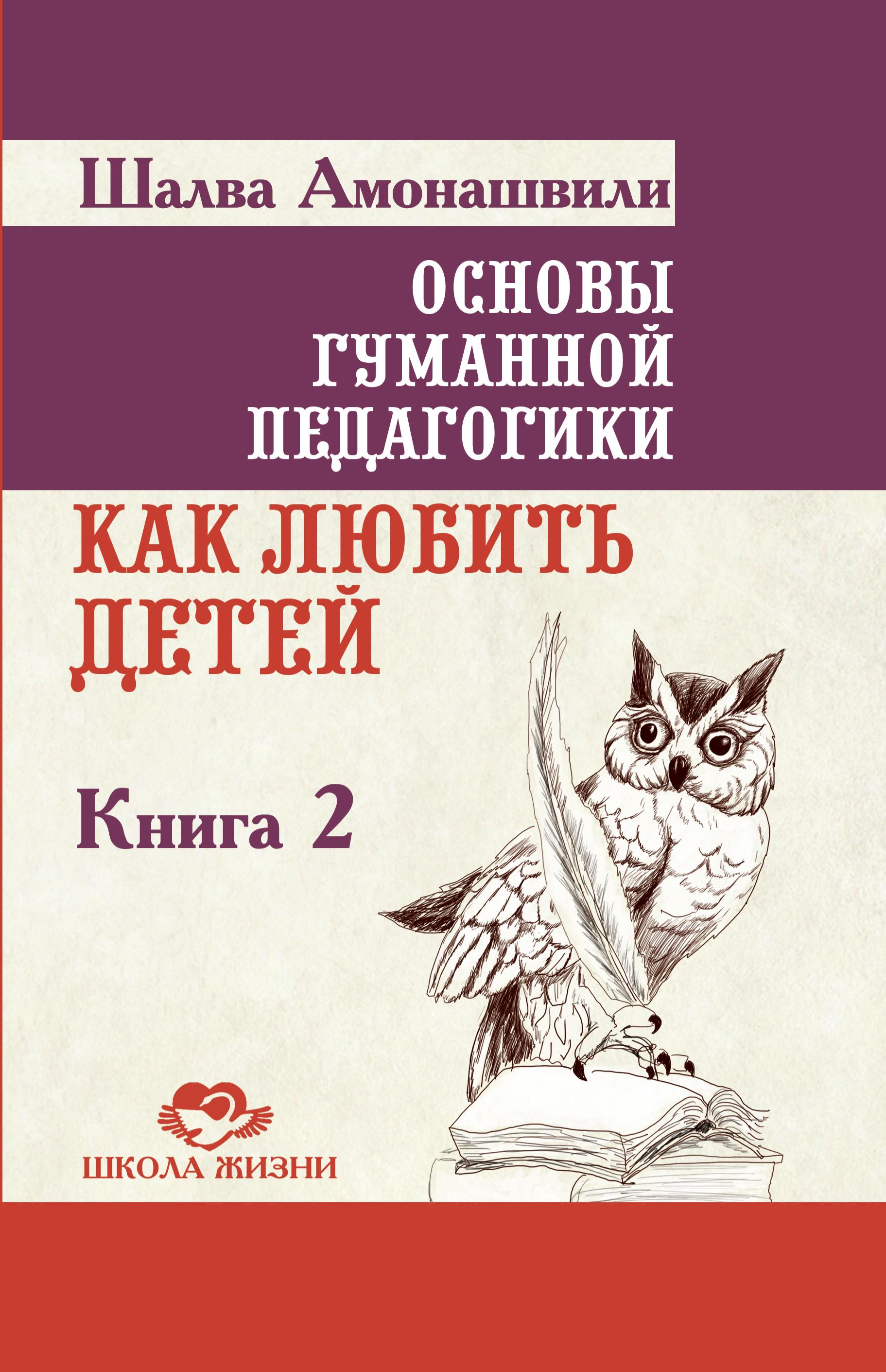 Основы гуманной педагогики. Кн. 2. 2-е изд. Как любить детей