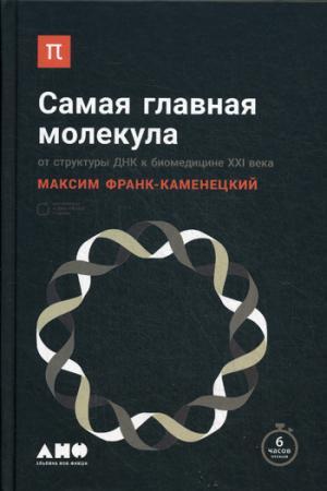 Самая главная молекула. От структуры ДНК к биомедицине XXI века.   М.Д. Франк-Каменецкий. - (Библиотека ПостНауки).