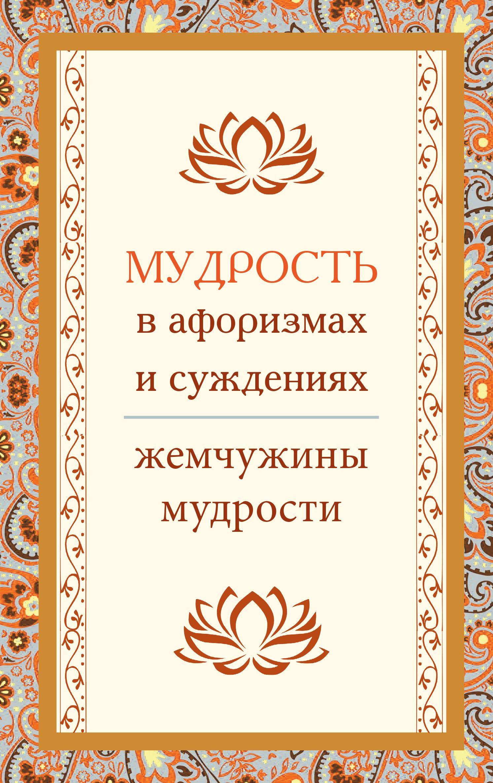 Мудрость в афоризмах и суждениях. 4-е изд.