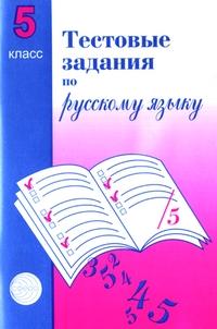 Тестовые задания по рус. языку 5кл