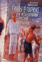 Замятин Д.Н. Гунны в Париже: к метагеографии русской культуры (п)