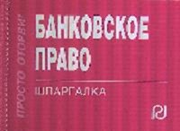 Банковское право: Шпаргалка . - (Шпаргалка [отрывная]).