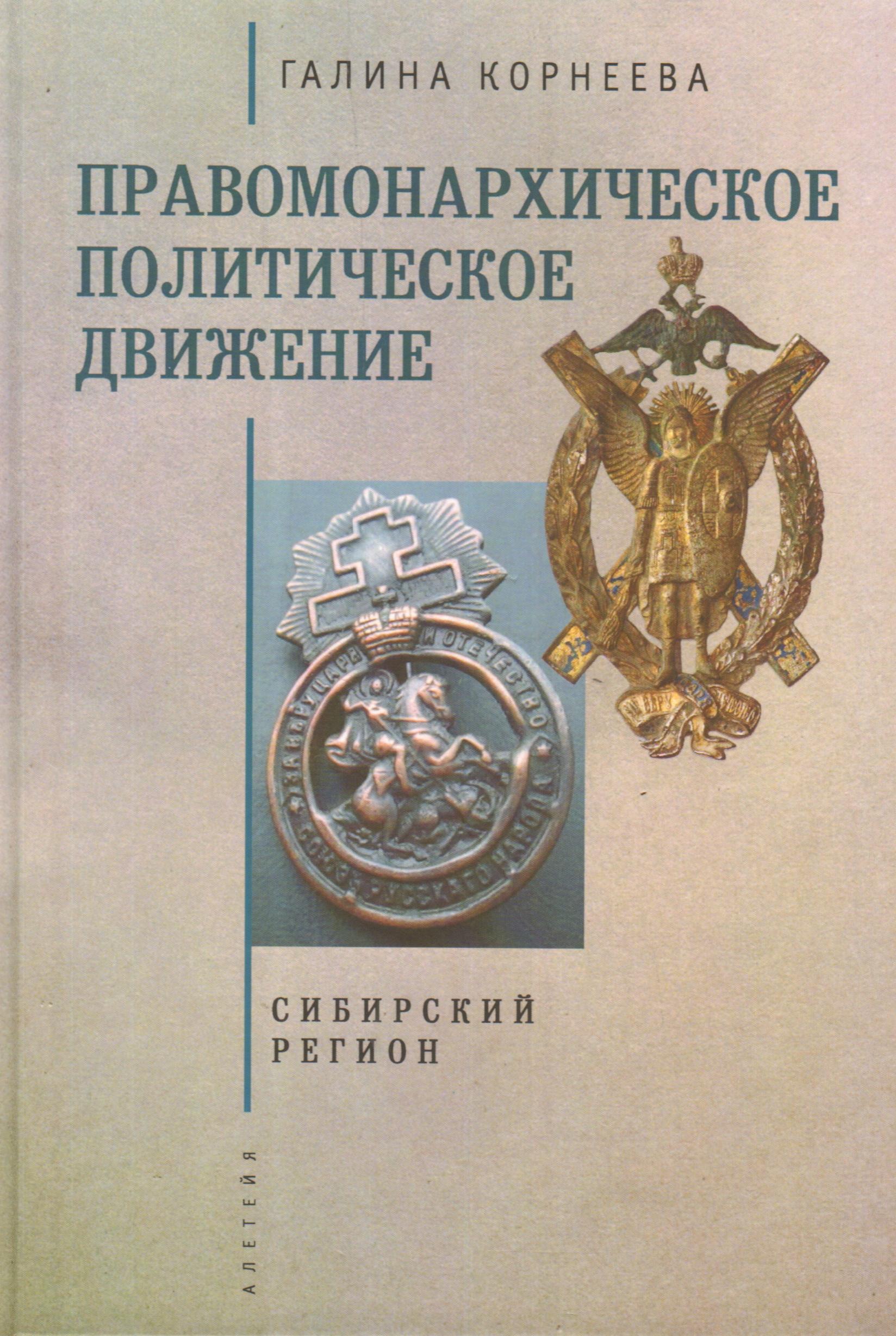 Правомонархическое политическое движение в современных исследованиях историков: Сибирский регион