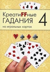 Креатиffные гадания на игральных картах. Часть 4