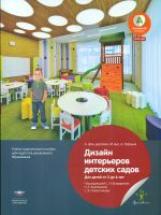 ПВ Дизайн интерьеров детских садов для детей от 3 до 6 лет. Учебно-практическое пособие для педагогов дошкольного образования/Бик