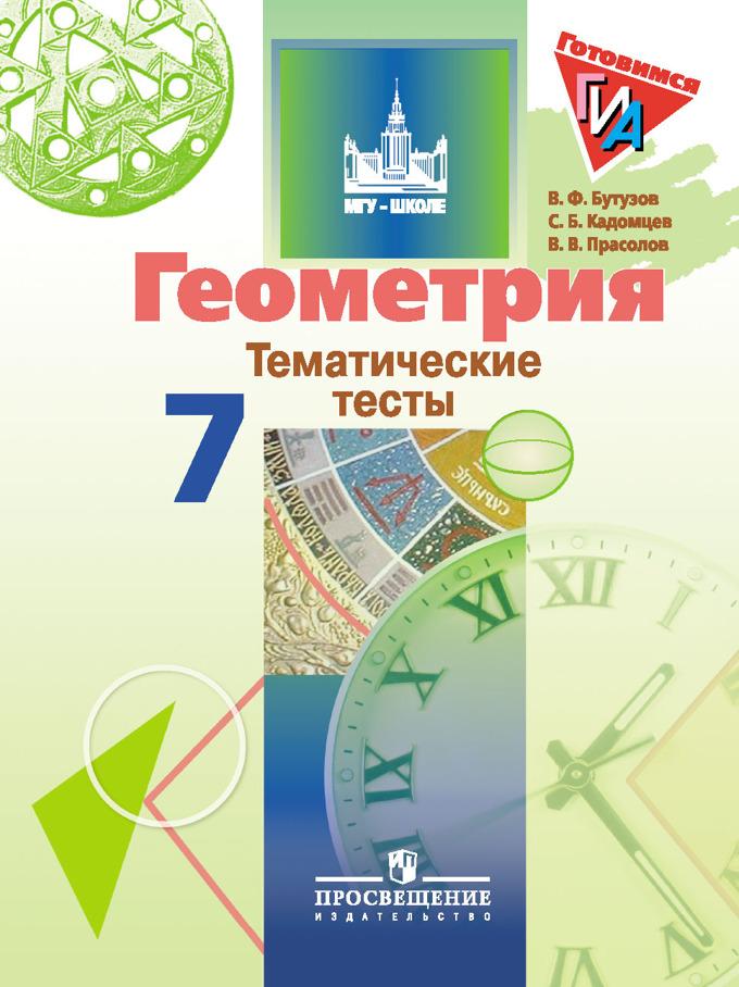 Геометрия 7кл [Тематические тесты] Бутузов