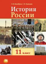 История России 11кл [Учебник] +карты Волобуев