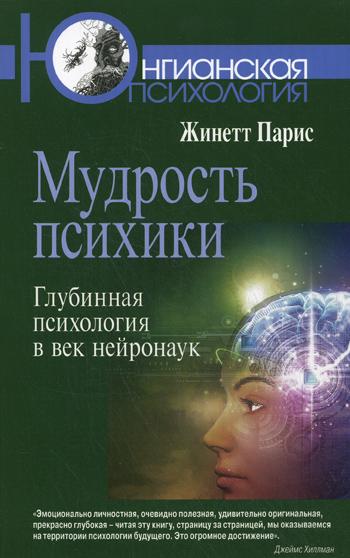 Мудрость психики: Глубинная психология в век нейронаук. Парис Ж.
