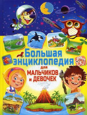 Большая энциклопедия для мальчиков и девочек. Скиба Т.В.