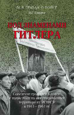 Под знаменами Гитлера