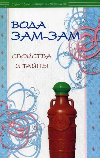 Вода Зам-зам: свойства и тайны