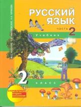 Русский язык 2кл ч2 [Учебник](ФГОС) ФП