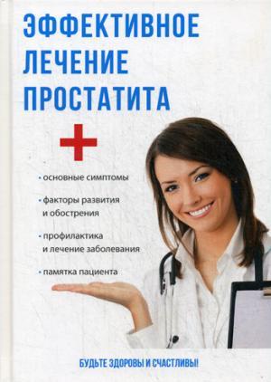 Эффективное лечение простатита. Суворов А.П