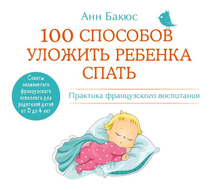 Бакюс А. 100 способов уложить ребенка спать. Mp3 АСТ