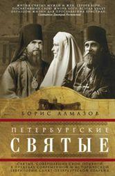 Петербургские святые. Святые, совершавшие свои подвиги в пределах современной и исторической территории Санкт-Петербургской епархии.