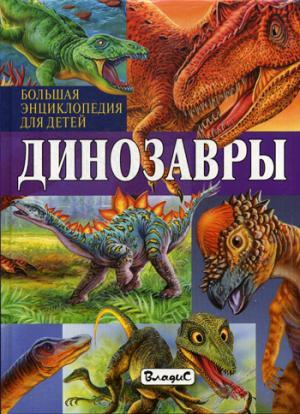 Динозавры. Большая энциклопедия для детей. Арредондо Ф.