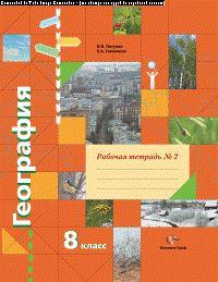 *География. 8 кл. Рабочая тетрадь №2. Изд.2