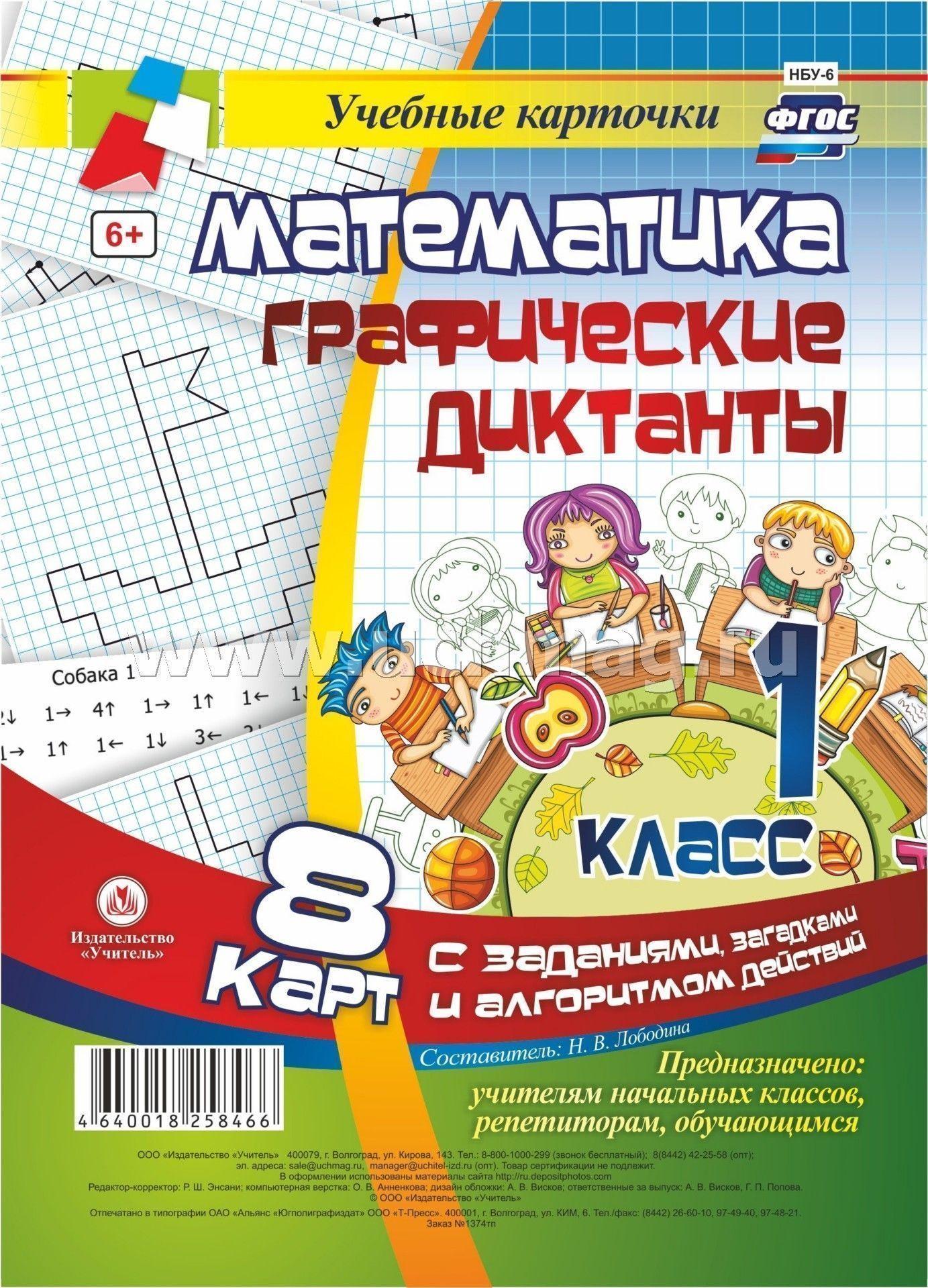 Математика. Графические диктанты. 1 класс: комплект из 8 карт с заданиями, загадками и алгоритмом действий