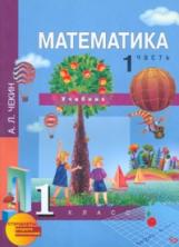 Математика 1кл ч1 [Учебник](ФГОС ) ФП