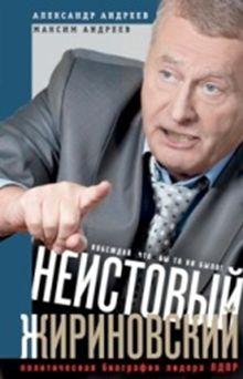 Неистовый Жириновский. Политическая биография лидера ЛДПР.