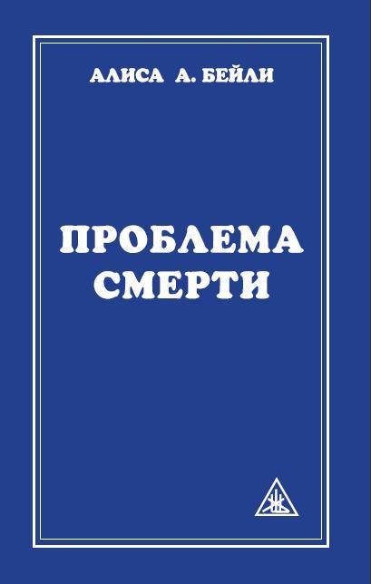 Проблема смерти. 6-е изд.