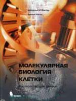 Молекулярная биология клетки. Руководство для врачей. Фаллер Дж.М., Шилдс Д.