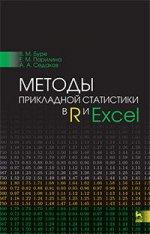 Методы прикладной статистики в R и Excel: Учебное пособие. Буре В.М., Парилина Е.М., Седаков А.А.