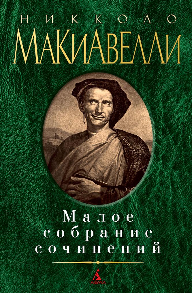 Малое собрание сочинений/Макиавелли Н.