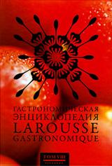 Гастрономическая энциклопедия Ларусс т8 (14тт)