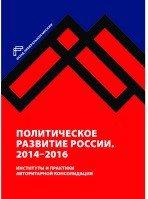Политическое развитие России. 2014-2016гг.