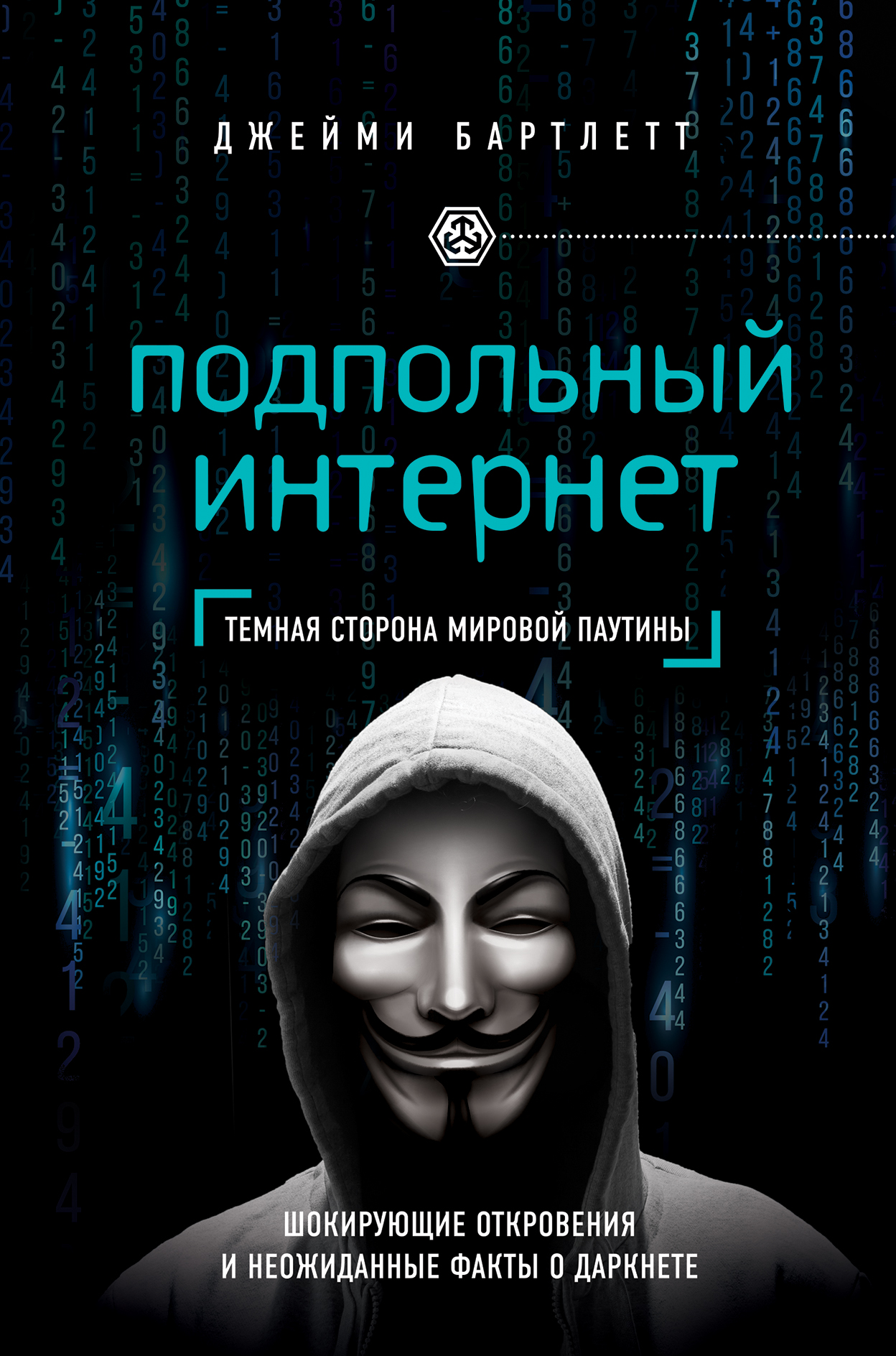 Подпольный интернет: Темная сторона мировой паутины