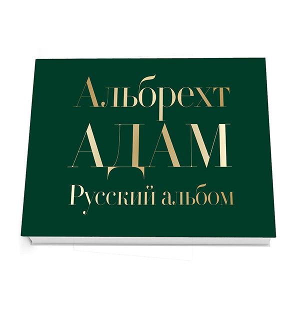 Адам А. Русский альбом