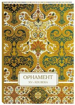 Орнамент. XV–XIX века