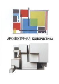 Архитектурная колористика