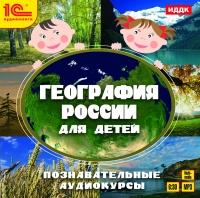CDmp3 География России для детей