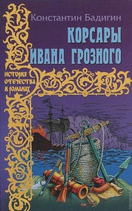 ИОР Корсары Ивана Грозного (12+)
