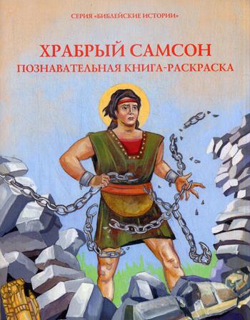 Храбрый Самсон