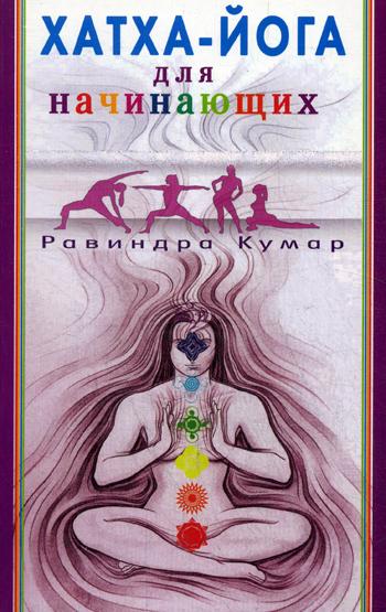 Хатха - Йога для начинающих