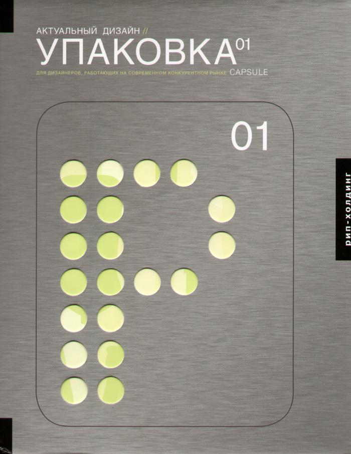 Актуальный дизайн Упаковка 01