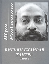 Ошо. Вигьян Бхайрав Тантра. Часть 1 (новое 2-изд.)